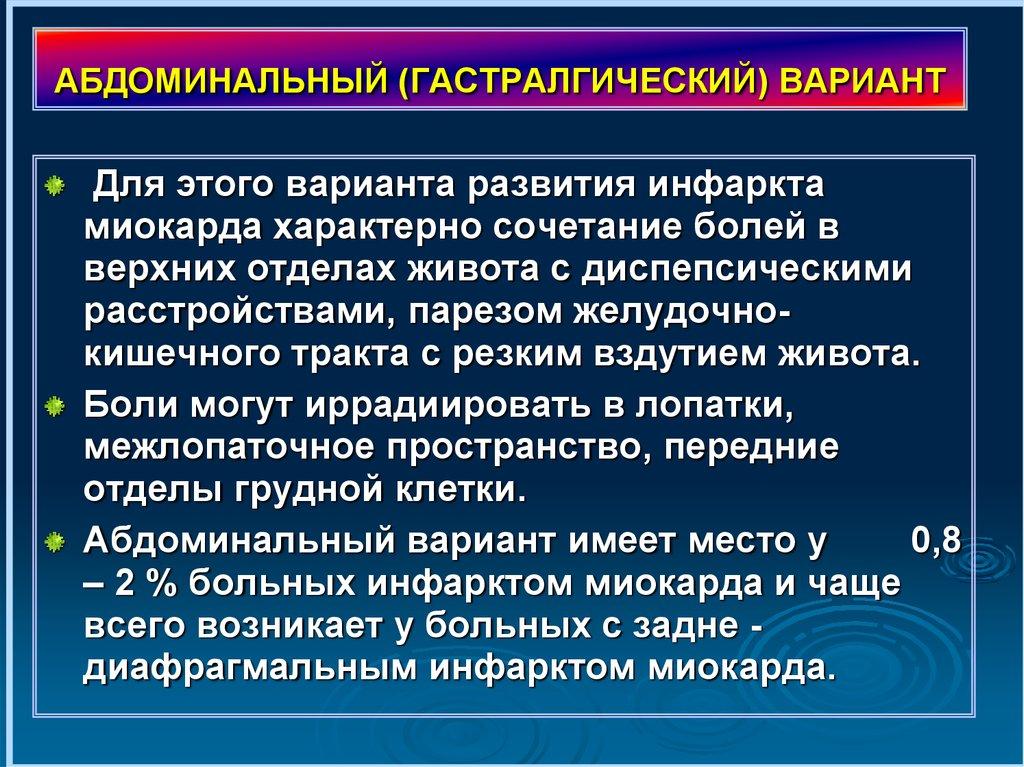 ГАСТРАЛГИЧЕСКИЙ ИНФАРКТ МИОКАРДА