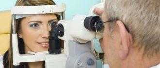 Диагностика глаза